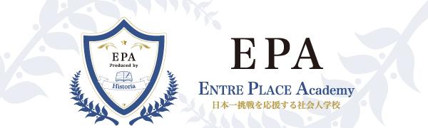 EPA会員サイト