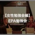 第9回【女性限定編】ENTRE PLACE Academy(EPA)勉強会について